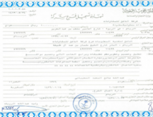 إجراءات استخراج سجل تجاري